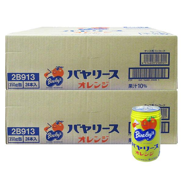 oki-baya-orenge-48